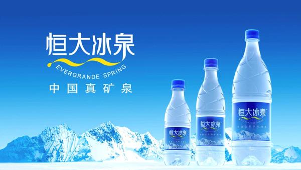 恒大冰泉350ml 瓶 恒大冰泉将坚持 一处水源供全国 模式