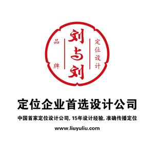 刘与刘定位设计原理(三):标志